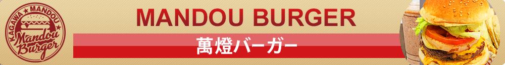 店内仕込みの安心安全なグルメバーガーが国分寺町にオープン! MANDOUBURGER