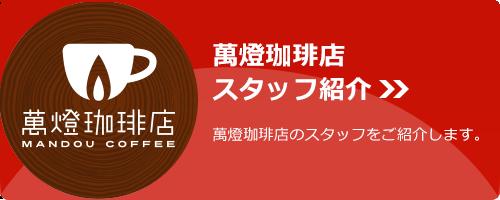 萬燈珈琲店スタッフ紹介